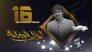 مسلسل ليالي الجحملية  | فهد القرني سالي حمادة عامر البوصي صلاح الاخفش و آخرون | الحلقة 16