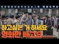 [영화걸작선] 93회 - 자전차왕 엄복동(스포일러 리뷰)