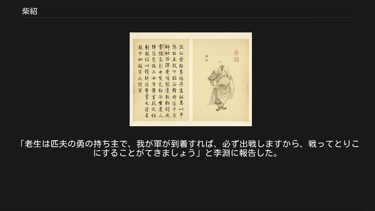 柴紹 - YouTube