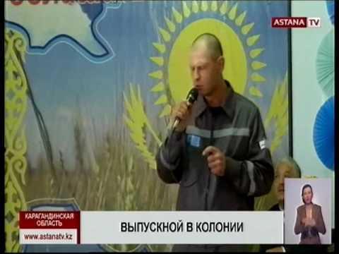 Аттестаты об окончании школы получили осужденные шести колоний Карагандинской области