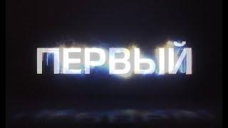 """""""ПЕРВЫЙ"""". Новый документальный фильм. Скоро. 4 декабря 2018 г."""