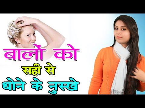 Hair Washing Tips In Hindi बालों को सही से धोने के नुस्खे | Hair Care Tips - Long & Strong Hair