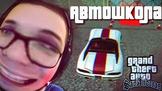 Смешные моменты с Булкиным #50 (GTA San Andreas)