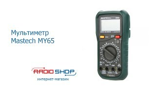 Мультиметр универсальный Mastech MY65