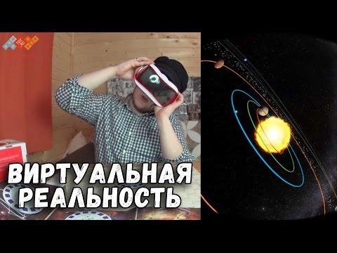 Очки Виртуальной реальности VIEW MASTER (MATTEL)