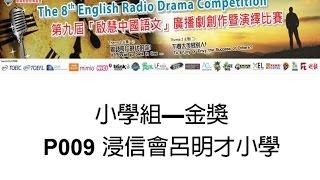 2016 小學組 - 金獎 P009 浸信會呂明才小學