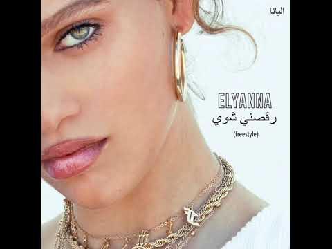 Elyanna - رقصني شوي Ta Ta (Freestyle)
