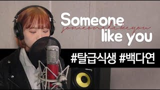 Baek dayeon-someone like you (cover)
