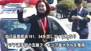 荒川静香選手は、2006年2月トリノ冬季五輪フィギュア女子シングルで、...
