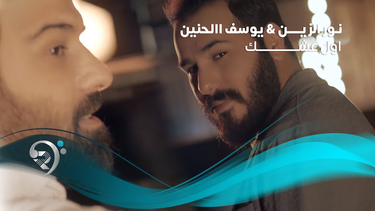 maxresdefault - Noor Alzien & Yousef Alhanen - Awl Ashaq (Official Music Video) |  نور الزين ويوسف الحنين - اول عشك