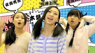 木更津のスーパースター「氣志團」の妹分 ヤンキー系アイドル「C-Style...