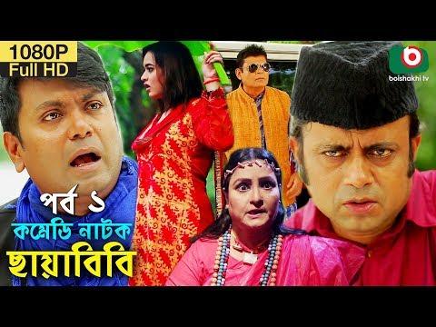 কমেডি নাটক - ছায়াবিবি   Chayabibi   EP - 01   A K M Hasan, Chitralekha Guho, Arfan, Siddique, Munira