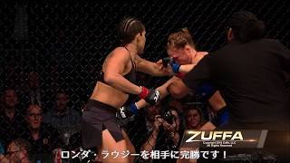 UFC 207でロンダ・ラウジーをフィニッシュした女子バンタム級王者アマン...
