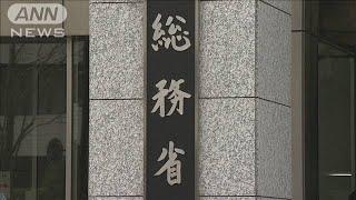 収入減少世帯への「30万円給付」 基準を決定(20/04/10)