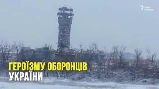 Вежа Донецького аеропорту  Останній день  Відео зсередини