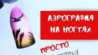 АЭРОГРАФИЯ НА НОГТЯХ / Дизайн аэрографом / Как сделать аэрографию на ногтях / Градиент аэрографом