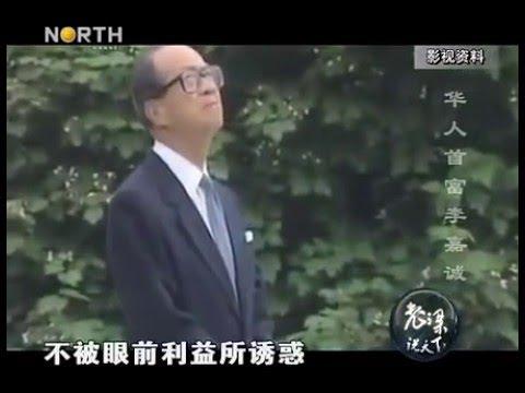 《老梁说天下》华人首富李嘉诚 121222