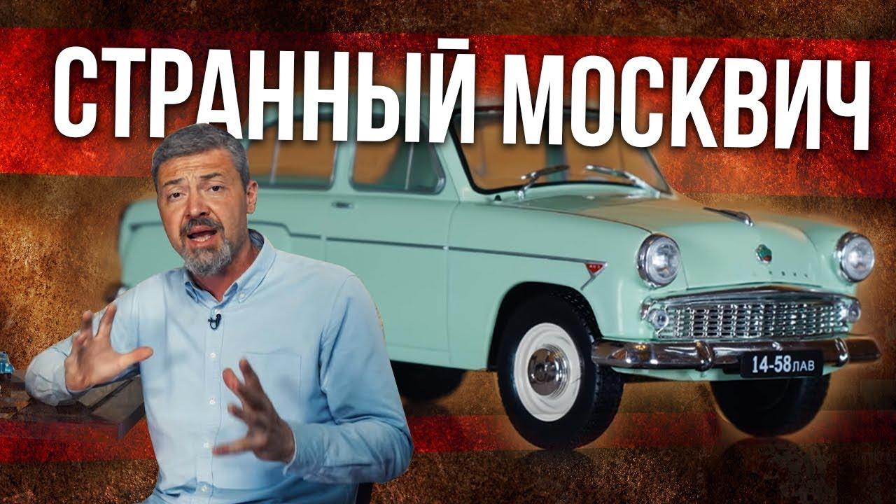 Москвич 403 Коллекционный | История Автопрома | Москвич Автомобиль