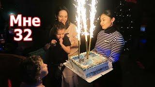 VLOG: Мой 32 день рождения / Много подарков