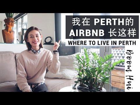 比照片还漂亮!PERTH Homestay Tour - Boom Hui Travel Vlog