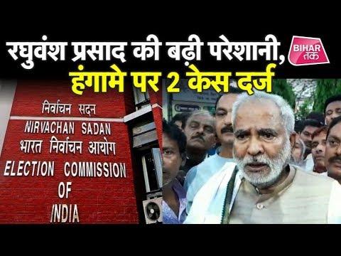 Vaishali Lok Sabha Seat । अब Raghuvansh Prasad की बढ़ी टेंशन !| Bihar Tak