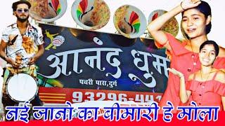 छत्तीसगढ़ी Hit Song | Nai Jano Ka Bimari He Mola रिदम् स्टार की धुन में | Anand Dhumal Durg CG 2020