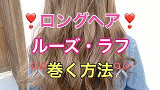 【巻き髪講座】ロングヘアをルーズ・ラフに巻く方法❣  ❣   ・ ①後ろは3...