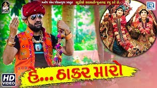He Thakar Maro New Gujarati Song | હે... ઠાકર મારો | Full Song | Vikram Bharwad
