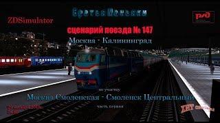ZDSimulator - Сценарий поезда №147 - по участку Москва - Смоленск - часть 1