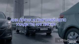 Ани Лорак и Григорий Лепс ухади по англиски мега клип
