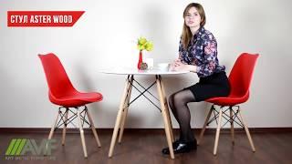 Кухонный стул Aster Wood. Обзор на стулья для дома от Mebelmart.com.ua