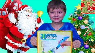 Дед Мороз в гостях у Игорька – Подарок на Новый Год - 3D ручка! Видео для детей