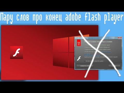 Пару слов про конец adobe flash player в Windows 10