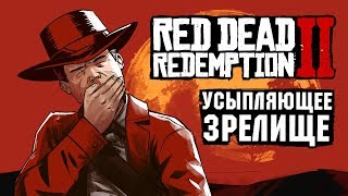Поиграли в Red Dead Redemption 2 про ремастер и ПК-версию Rockstar Games молчит