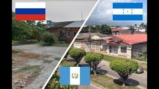 Россия и Гондурас, Гватемала. Сравнение.