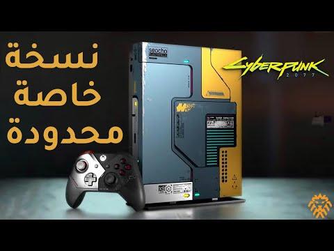 Xbox One X نسخة خاصة محدودة من Cyberpunk 2077