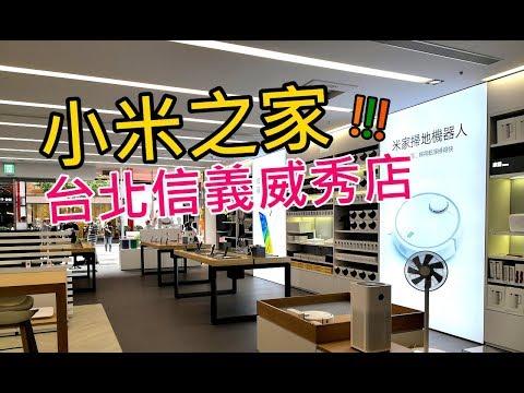 朝聖吧!超越大陸深圳陳設與設計風格的小米之家,就在台北信義威秀 ...