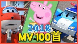 2018最新【熱門MV 100首】POLI波力 佩佩豬 SUPER WINGS 妖怪手錶|卡通歌+熱門金曲|兒歌|唱跳|律動|YOYO