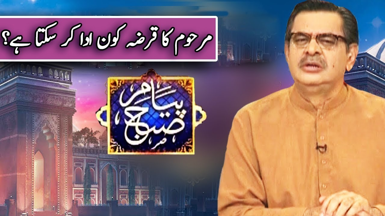 Peyam e Subh With Aneeq Ahmed | 6 September 2019 | Dunya News