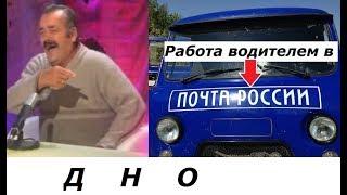 Испанец работает водителем Почты России