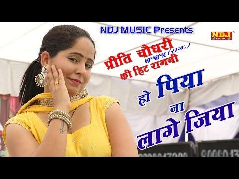 पॉपुलर रागनी _ Preeti Choudhary New Ragni 2016 _ पिया ना लागे जिया _ Lattest Hit Ragni _ NDJ Music