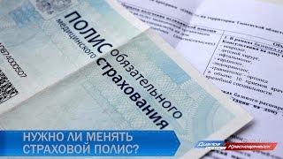 видео Страховая компания Медицинская страховая компания «УралСиб»