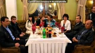 Свадьба под музыку гр Хаят   Халваджи  Picrolla
