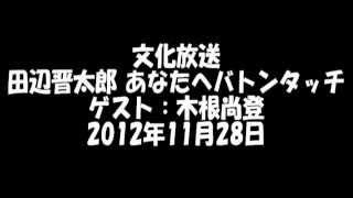 田辺晋太郎 あなたへバトンタッチ ゲスト:木根尚登 2012年11月28日