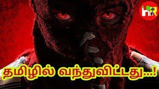 BrightBurn | 2019 Movies | Tamil Dubbed | Hollywood Rasigan