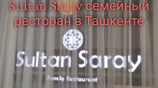 Ресторан Султан Сарай, Sultan Saray в Ташкенте