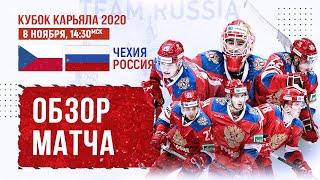 Кубок Карьяла 2020. Чехия - Россия. Видеообзор