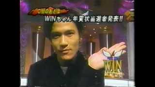稲垣吾郎 チョベリバは1997年の流行語.