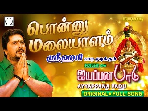 ponnu-malayalam-|-srihari-|-ayyappana-padu