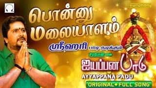 Ponnu Malayalam | Srihari | Ayyappana Padu